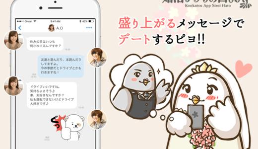 婚活アプリのメッセージの書き方