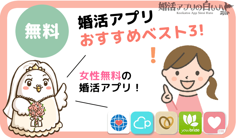 女性無料の婚活マッチングアプリベスト3