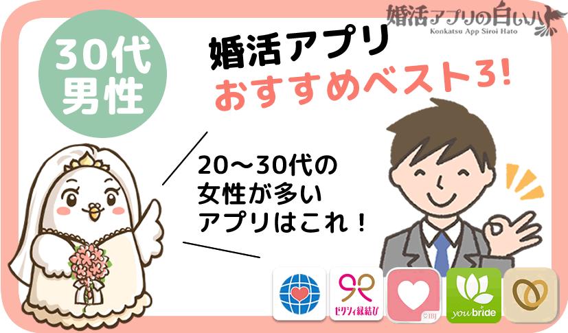 30代男性におすすめ婚活マッチングアプリ