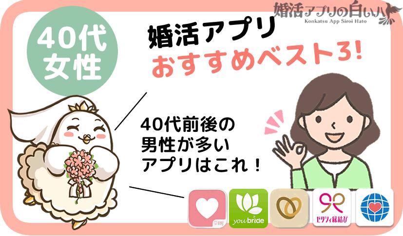 40代女性におすすめ婚活マッチングアプリ