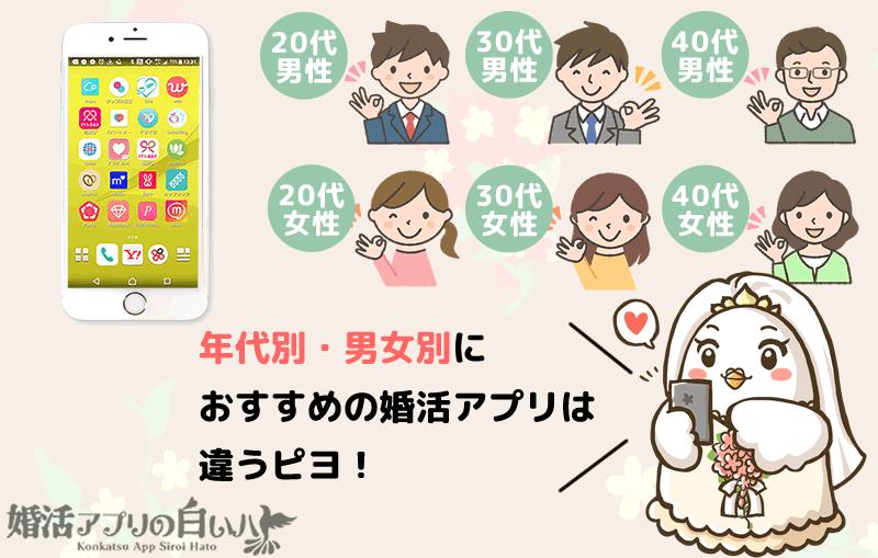 年代別おすすめ婚活マッチングアプリ