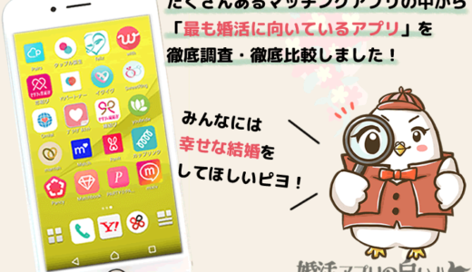 婚活マッチングアプリおすすめ人気ランキング!【2019最新版】