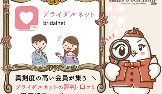 ブライダルネットの評判・口コミをアプリ徹底調査!