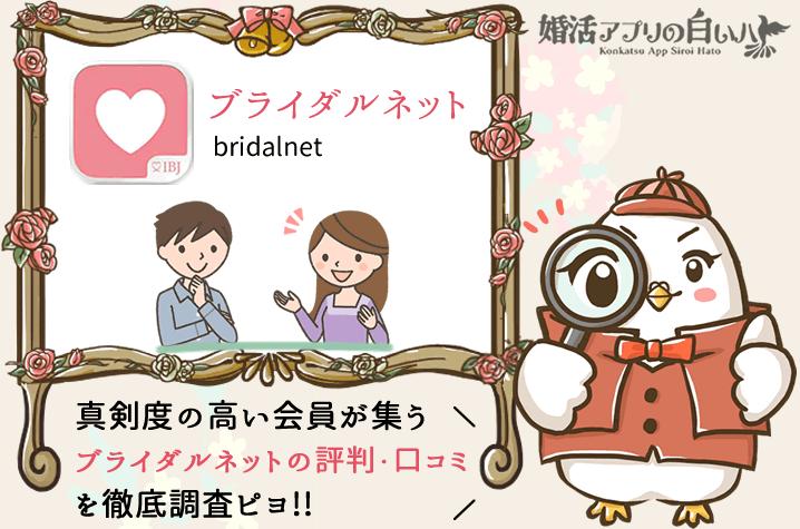 ブライダルネットの評判・口コミ