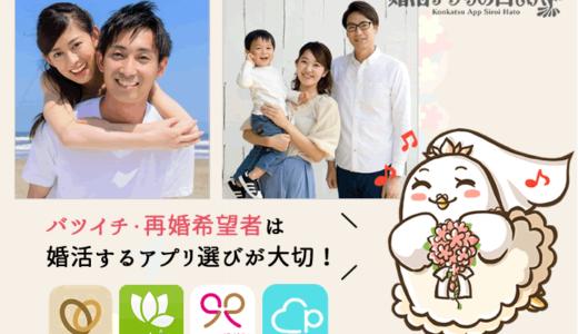 バツイチ・子持ち・シンママ・シンパパ・再婚希望者におすすめの婚活マッチングアプリ3選!