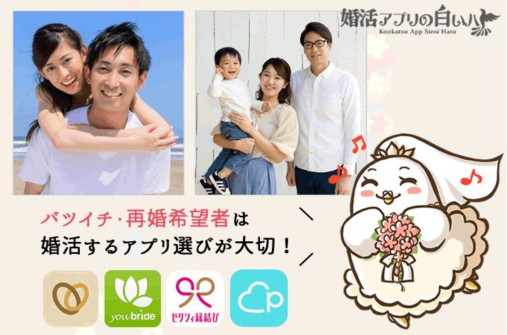 バツイチ・再婚希望者おすすめの婚活マッチングアプリ