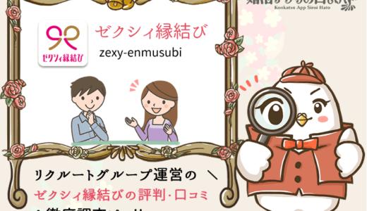 ゼクシィ縁結びの評判・口コミ
