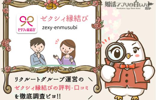 ゼクシィ縁結びの評判・口コミ!婚活アプリ徹底分析!