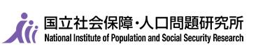 国立社会保障・人口問題研究所ロゴ