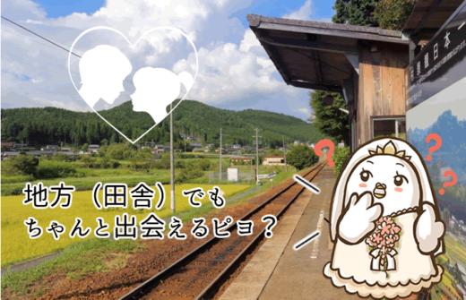 地方・田舎に住む人におすすめの婚活マッチングアプリ3選!