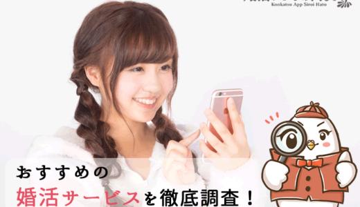 おすすめ婚活サービス3選!