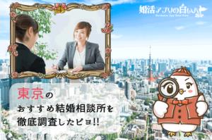東京のおすすめ結婚相談所