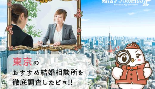 東京のおすすめ結婚相談所30選!