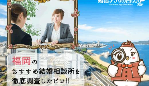 福岡のおすすめ結婚相談所10選!