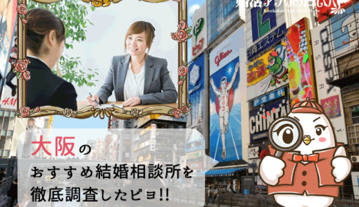 大阪のおすすめ結婚相談所10選!