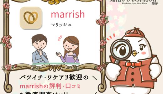 marrish(マリッシュ)の評判・口コミをアプリ徹底調査!