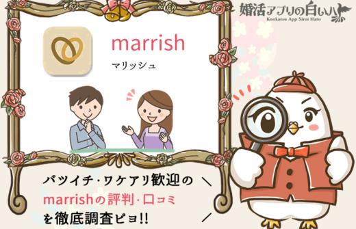 marrish(マリッシュ)の評判・口コミ!婚活アプリ徹底分析!