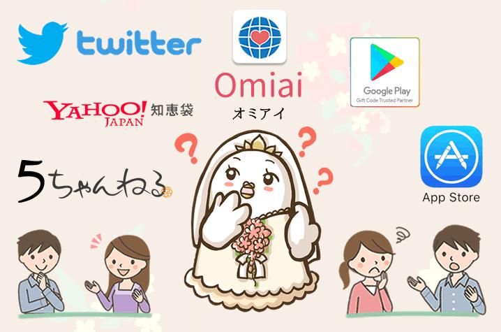 Omiaiの評判・口コミ