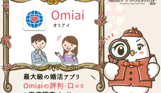 Omiai(オミアイ)の評判・口コミをピーコ徹底調査!