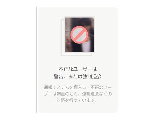 Omiaiの不正ユーザー強制退会