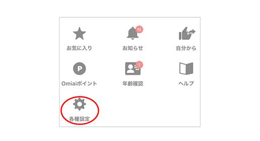 Omiaiの各種設定