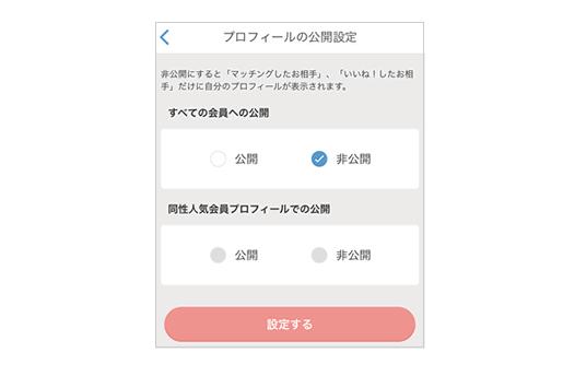 Omiaiのプロフィール公開設定
