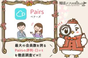 Pairsの評判・口コミ