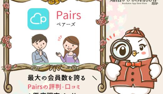 ペアーズ(Pairs)の評判・口コミをアプリ徹底調査!