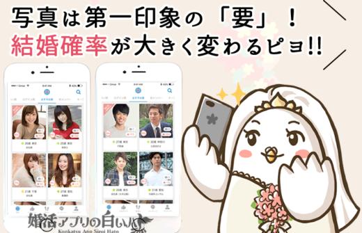 婚活マッチングアプリでいいね!をもらえる写真の撮り方!美男美女でなくてもOK!