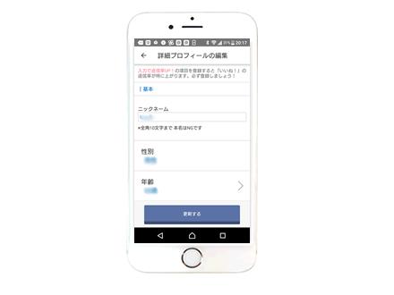 婚活マッチングアプリの詳細プロフィール1