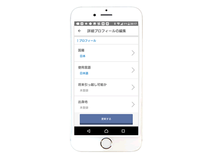 婚活マッチングアプリの詳細プロフィール2