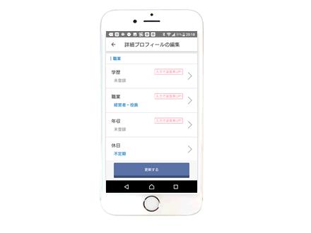 婚活マッチングアプリの詳細プロフィール3