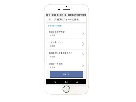 婚活マッチングアプリの詳細プロフィール4