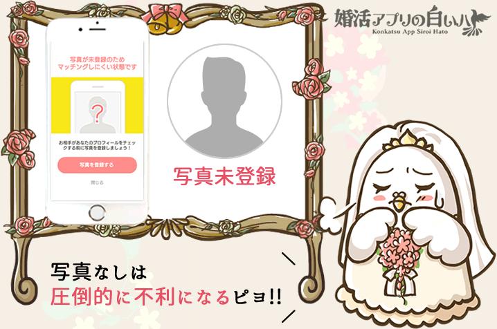 婚活マッチングアプリの写真を登録しない