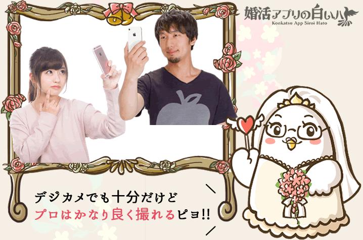 婚活マッチングアプリの写真