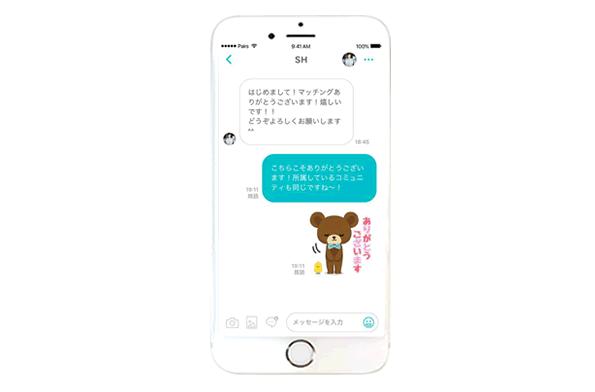 ペアーズのメッセージ交換画面