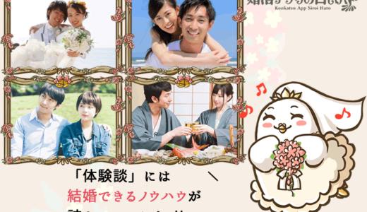 婚活アプリTOP5!のリアルな体験談まとめ!