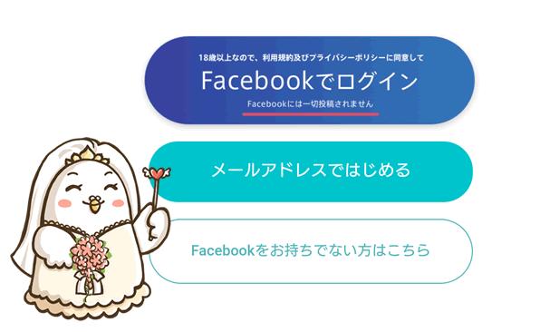 ペアーズのFacebook連動