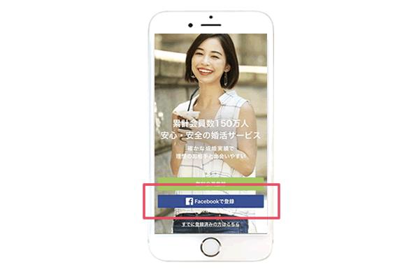 ユーブライド(youbride)のFacebook連動