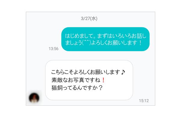 ペアーズのメッセージ