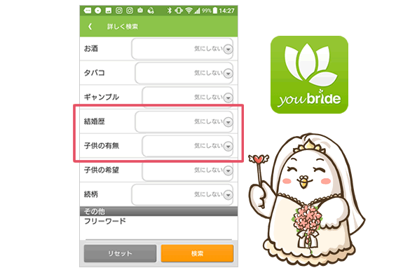 ユーブライド(youbride)の結婚歴・子供の有無検索画面