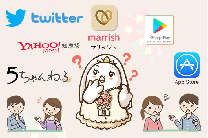 マリッシュの評判・口コミ