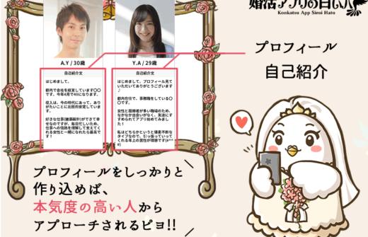 婚活マッチングアプリで好感を持たれるプロフィールの書き方!例文あり【男性編/女性編】