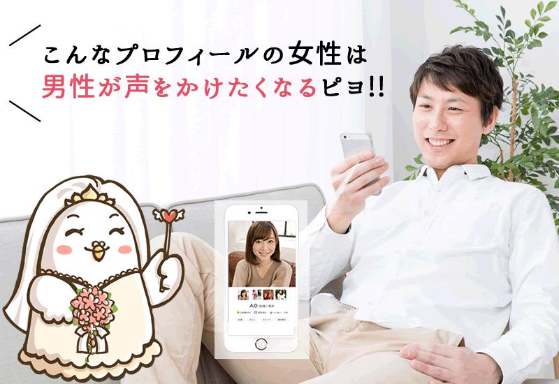 男性にモテる婚活マッチングアプリの女性のプロフィールの書き方