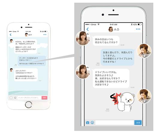 Omiaiのメッセージ画面