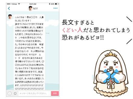 婚活マッチングアプリの長文メッセージ