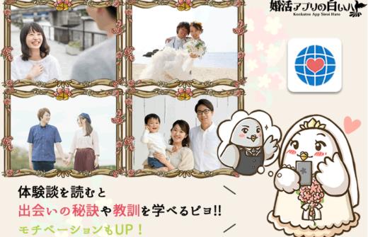 Omiai(オミアイ)利用者のリアルな婚活体験談