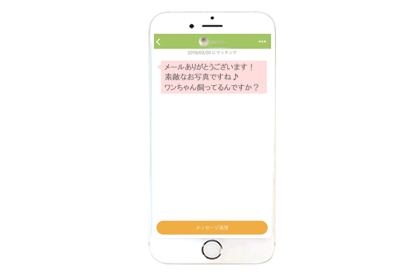 youbrideのメッセージ画面