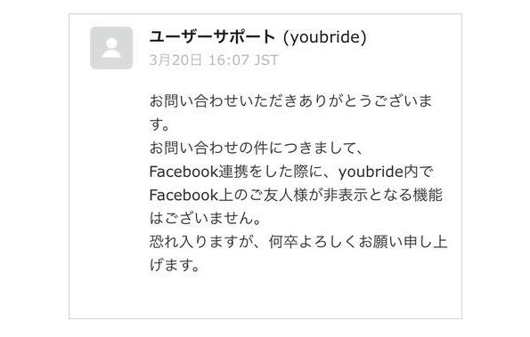 ユーブライド(youbride)のユーザーサポート