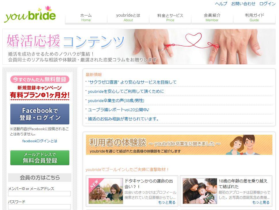 ユーブライド(youbride)の婚活応援コンテンツ